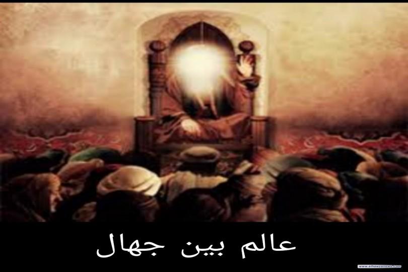 عالم بين جهال  بقلم ام منتظر الكاظمي