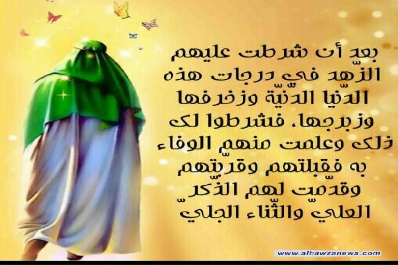 القبس الثاني من دعاء_الندبة