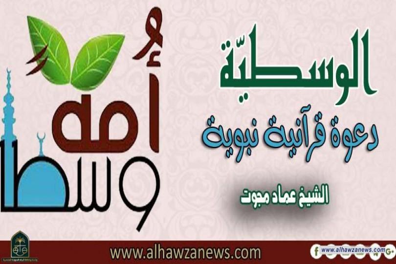 الوسطيّة دعوة قرآنية نبوية  بقلم الشيخ عماد مجوت