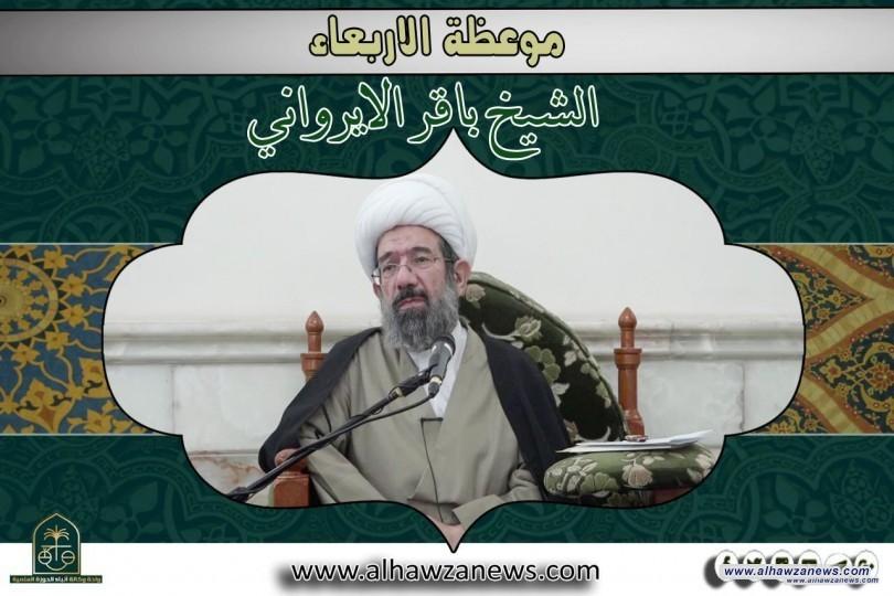 موعظة الاربعاء/ الشيخ باقر الايرواني.....٦/ذوالقعدة/١٤٤٠.
