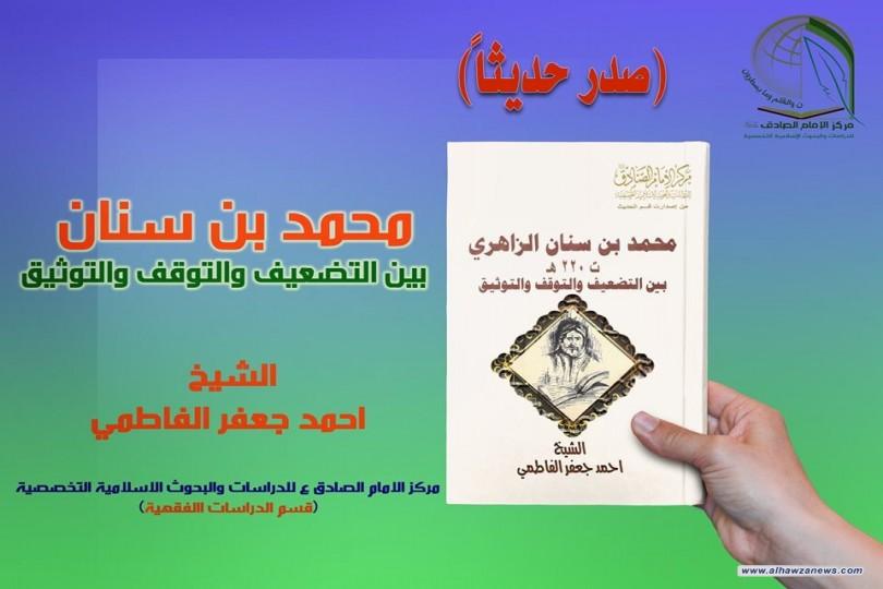 صدر حديثا   محمد بن سنان بين التضعيف والتوقف والتوثيق   المؤلف الشيخ احمد جعفر الفاطمي