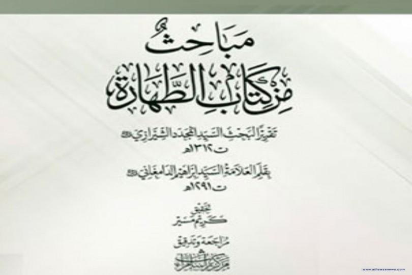 صدر حديثاً عن مركز تراث سامراء كتاب (مباحث من كتاب الطهارة)