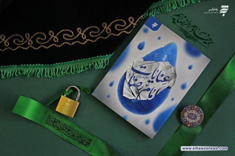 إصدار كتاب كرامات الإمام الرضا عليه السلام برواية العلماء