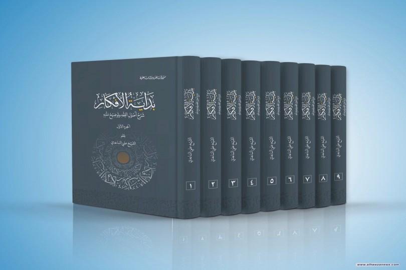 صدر حديثاً : شرح أصول الفقه للشيخ المظفّر (رحمه الله) في تسعة مجلّدات بقلم فضيلة الشيخ علي الساعدي