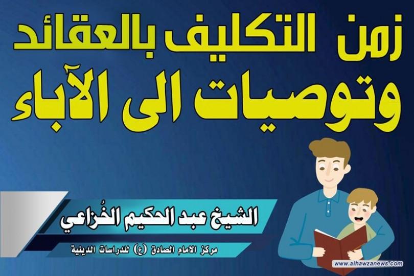 زمن التكليف بالعقائد وتوصيات الى الآباء   بقلم الشيخ عبد الحكيم الخُزاعي