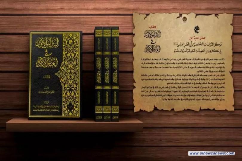 صدَرَ حديثاً الكتابُ الموسوعيّ  (النبراسُ الأنور في العبّاس الأكبر)،