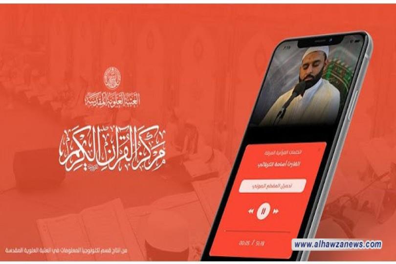 تزامناً مع ولادة الإمام الحسن (ع)... إطلاق تطبيق قرآني على الهواتف الذكية