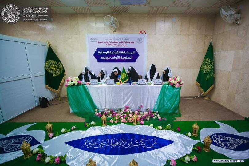 دار القرآن الكريم النسوية تطلق المسابقة القرآنية عن بُعد في حفظ القرآن الكريم