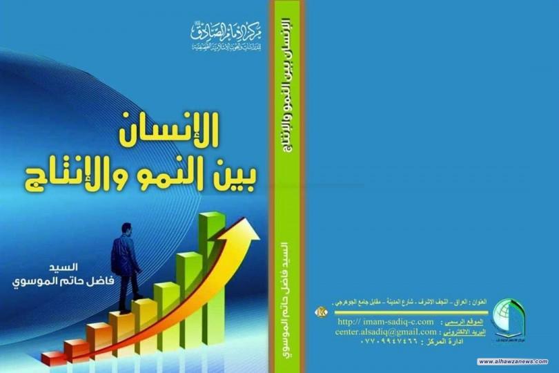 صدر حديثا كتاب ( الانسان بين النمو والانتاج) للسيد فاضل الموسوي