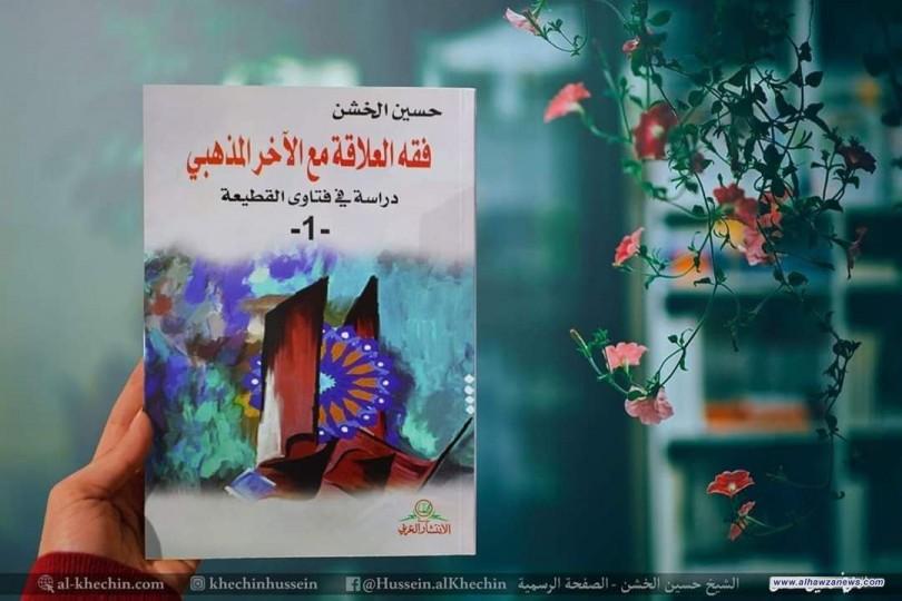 صدر حديثا كتاب ( فقه العلاقة مع الآخر المذهبي ) للشيخ حسين الخشن