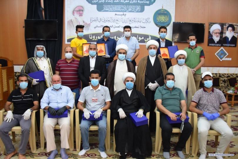 مكتب المرجع اليعقوبي في البصرة يكرم الوجبة الرابعة من ممثلي المؤسسات الثقافية والانسانية لدورهم في ازمة كورونا