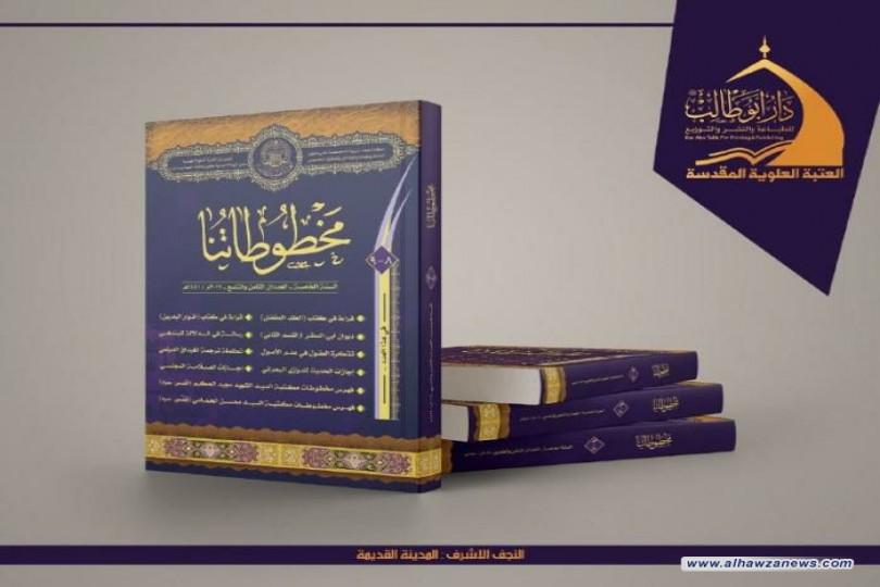 مطبعة دار أبي طالب(ع) في العتبة العلوية : إصدار جديد لمجلة (مخطوطاتنا) بعدديها الثامن والتاسع