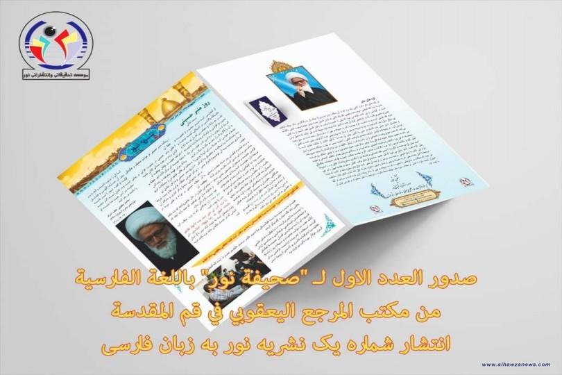 صدور العدد الاول من نشرة نور باللغة الفارسية.