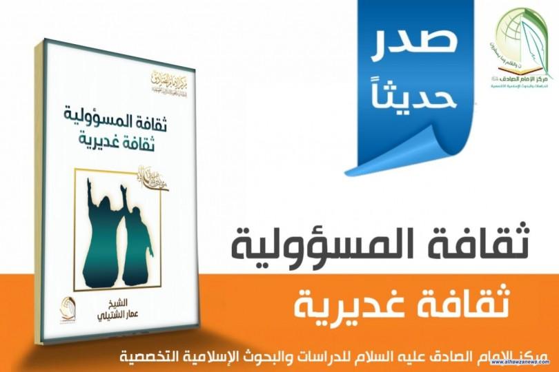 كتيب ( ثقافة المسؤولية ثقافة غديرية )  لفضيلة الشيخ عمار الشتيلي
