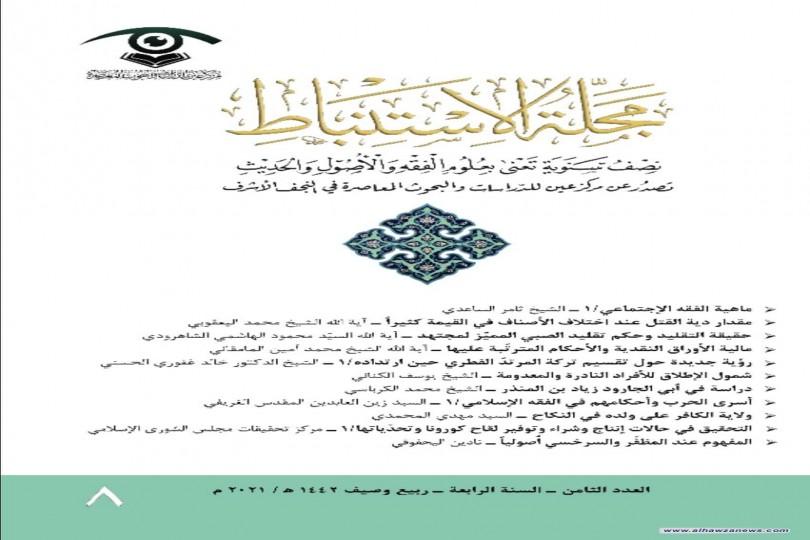 صدر حديثاً   عن مركز عين للدراسات والبحوث   العدد الجديد من مجلة الاستنباط ، وهو العدد