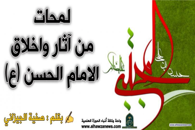 لمحات من آثار واخلاق الامام الحسن عليه السلام