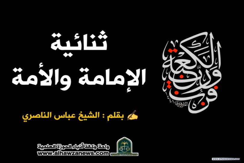 ثنائية الإمامة والأمة