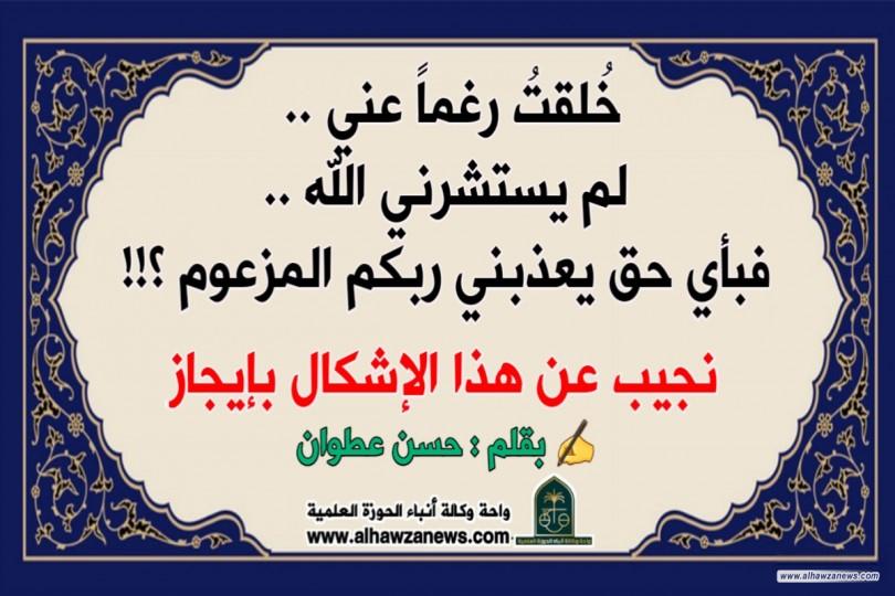 خُلقتُ رغماً عني ..  لم يستشرني الله .. فبأي حق يعذبني ربكم المزعوم ؟!!
