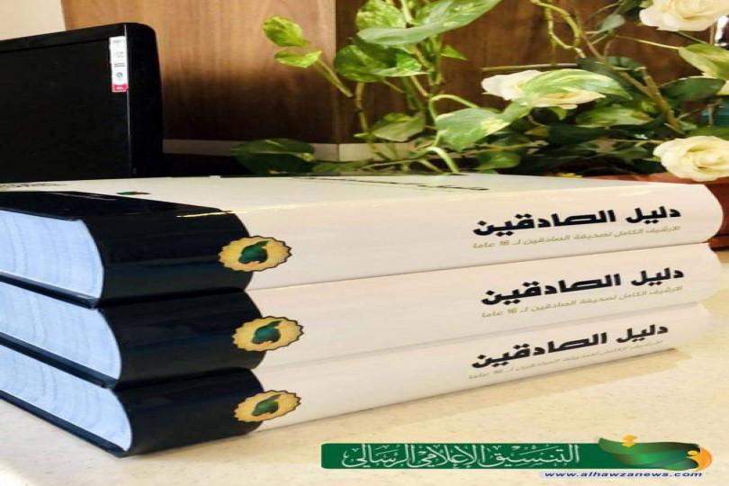 التنسيق الاعلامي الرسالي يصدر دليلا مطبوعا لصحيفة الصادقين الاعلامية