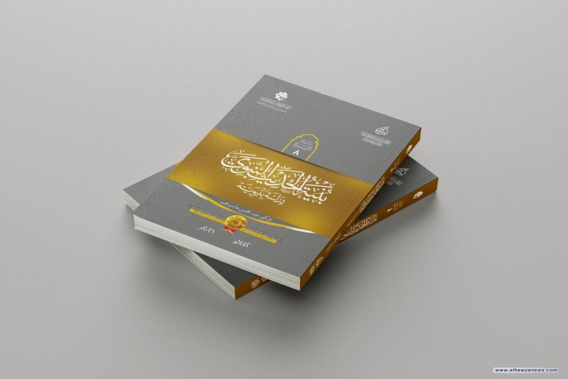 صدَرَ حديثاً عن دار الرّسول الأعظم كتاب (بنية الحديث النبويّ.. دراسة بنيويّة)