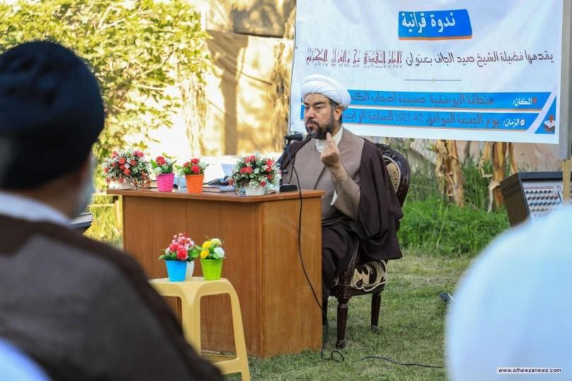 معهدُ القرآن الكريم ينظّم ندوةً بعنوان (القرآن الكريم والمهدي)