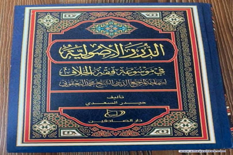 صدر حديثاً كتاب الدرر الأصولية في موسوعة فقة الخلاف لسماحة المرجع الديني الشيخ محمد اليعقوبي