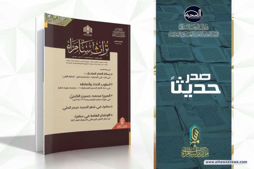 مركز تراث سامراء يصدر العدد الثالث من مجلة (تراث سامراء)