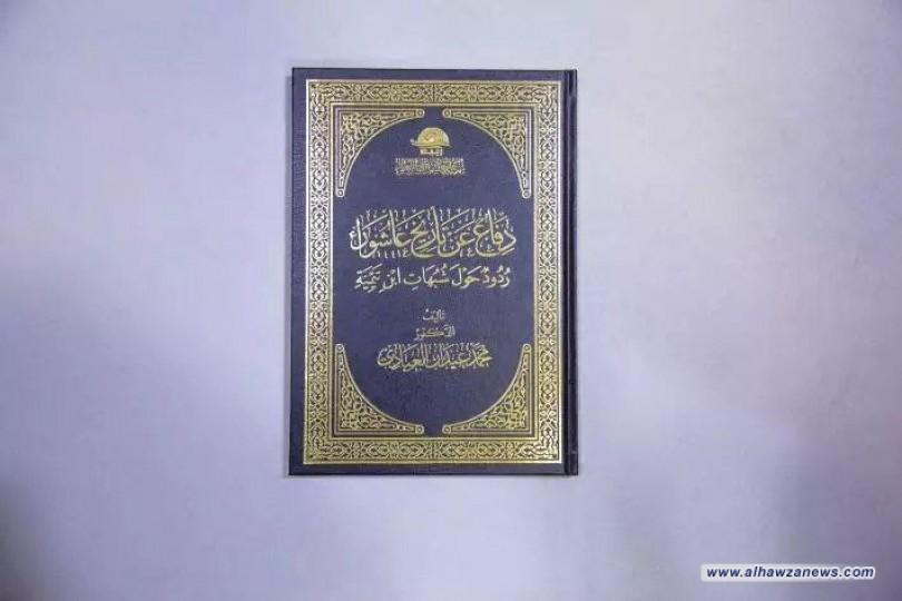 صدورُ الكتاب الفائز بالمركز الأوّل في مسابقةِ تأليفِ كتابٍ عن الإمام الحسين (عليه السلام)