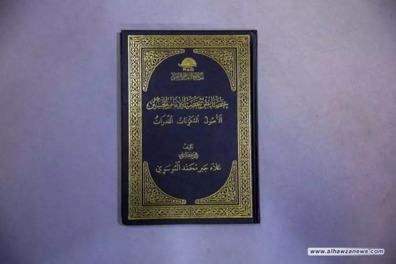 إصدار كتابٍ ذي محاور حداثويّة حول شخصيّة الإمام الحسين (عليه السلام)