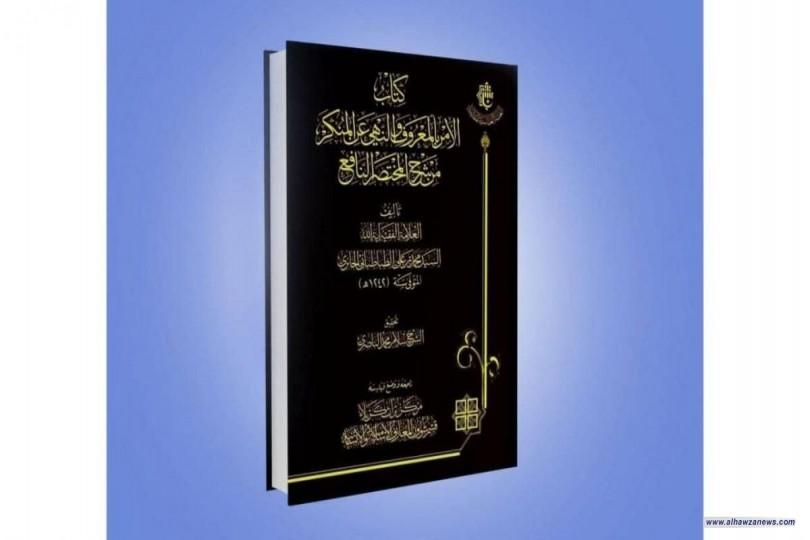 صدر عن مركز تراث كربلاء كتاب (الأمر بالمعروفِ والنَّهي عن المنكرِ من شرح المختصر النافع)
