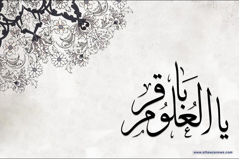 عشرون حديثا عن الإمام الباقر عليه السلام