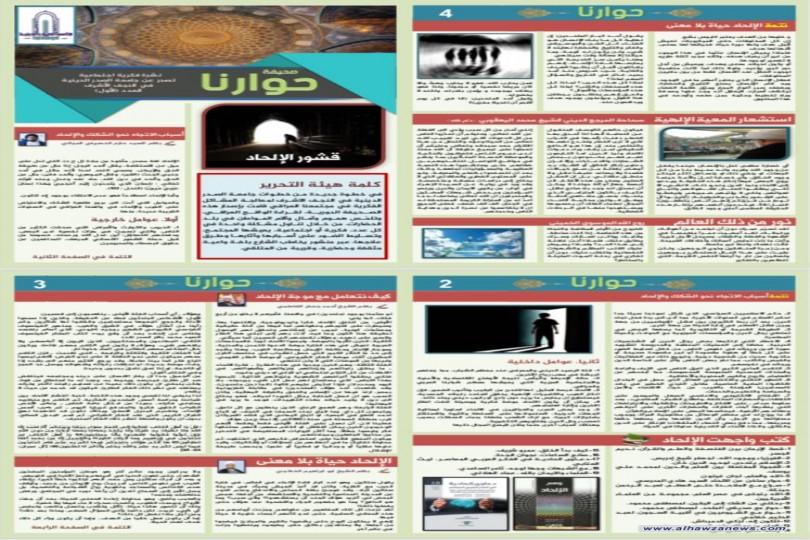صدر حديثا العدد الاول لصحيفة حوارنا التي تصدر عن جامعة الصدر الدينية في النجف الاشرف
