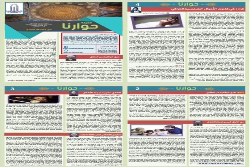 صدر حديثا صحيفة حوارنا العدد الثاني عن جامعة الصدر الدينية في النجف الاشرف