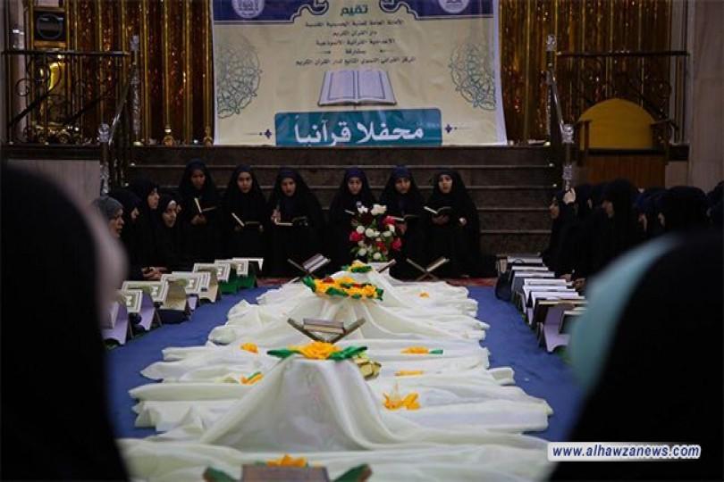 محفل قرآني نسوي مشترك في الحائر الحسيني الشريف