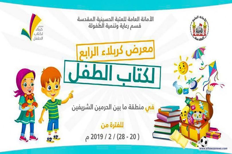 بين الحرمين في كربلاء.. إقامة اكبر معرض لكتاب الطفل على مستوى العراق بمشاركة عالمية ودولية ومحلية
