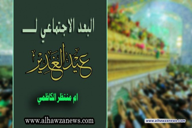 البعد الاجتماعي لعيد الغدير - بقلم ام منتظر الكاظمي