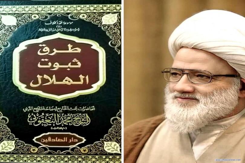 صدر حديثا الجزء الحادي عشر من موسوعة فقه الخلاف أبحاث المرجع الديني الشيخ محمد اليعقوبي في البحث الخارج