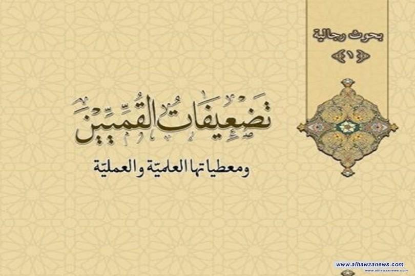 صدر حديثا مجموعة مؤلفات للشيخ يوسف الكناني