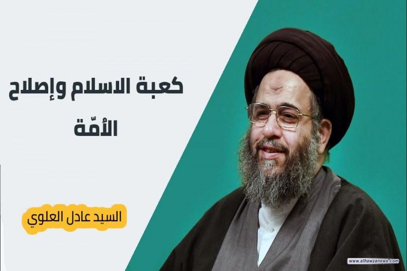 السيد عادل العلوي : كعبة الاسلام وإصلاح الاُمّة