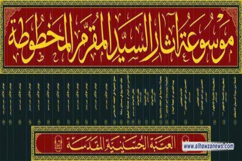 صدر حديثاً عن مركز إحياء التراث الثقافي والديني التابع للعتبة الحسينية المقدسة، موسوعة آثار السيد المقرم المخطوطة (رحمه الله) في سبعة وثلاثون مجلداً.