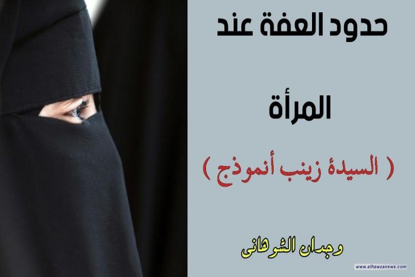 حدود العفة عند المرأة ( السيدة زينب أنموذج )