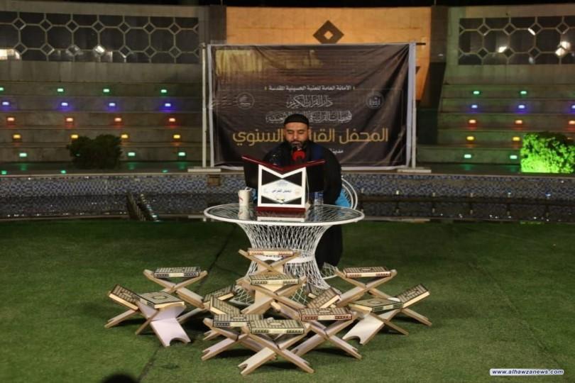 دار القرآن الكريم تقيم محفلها القرآني السنوي ضمن مشروع المحطات القرآنية