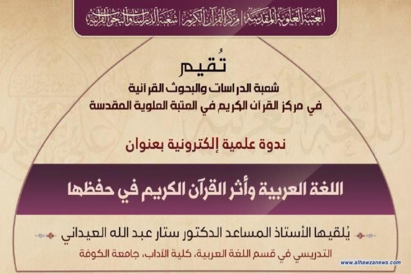 مركز القرآن الكريم في العتبة العلوية يقيم ندوة حول ( اللغة العربية وأثر القرآن الكريم في حفظها )