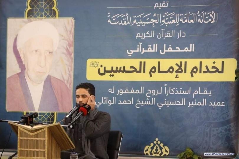 احتفاء العتبة الحسينية بشخصية الشيخ الوائلي كعميد لفكر النهضة الحسينية