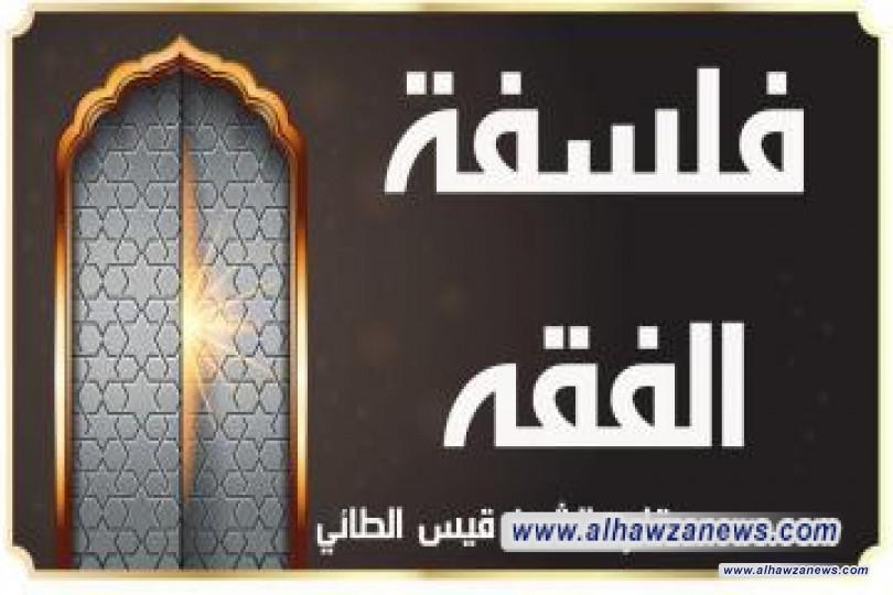 فلسفة الفقه بقلم: الشيخ قيس الطائي