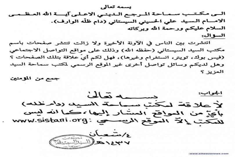 مكتب المرجع الديني اية الله العظمى السيد علي السيستاني (دام ظله)