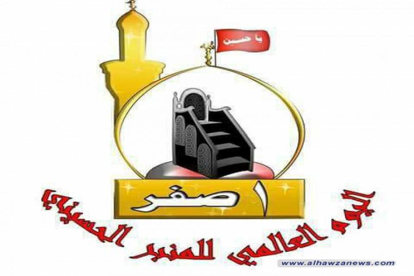 1 صفر يوم المنبر الحسيني