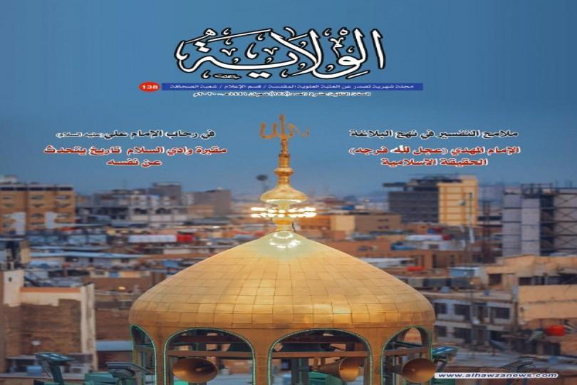 شُعبة الصحافة في العتبة العلوية ... صدور العددين (138 و 139) من مجلة الولاية الشهرية