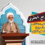 المرجع الديني الشيخ محمد اليعقوبي يجيب على استفتاء : حد الحرابة والإفساد في الأرض